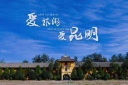 Exploring Colorful Yunnan, China ― Love to Travel,...
